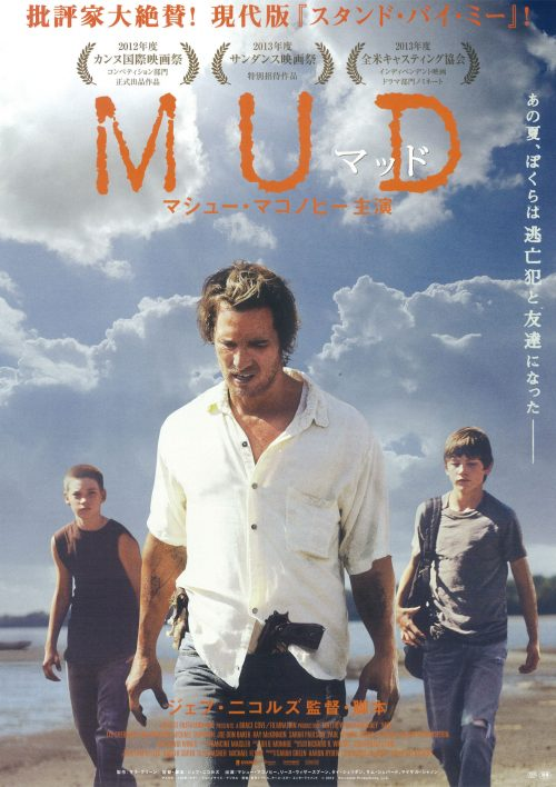 『MUD マッド』