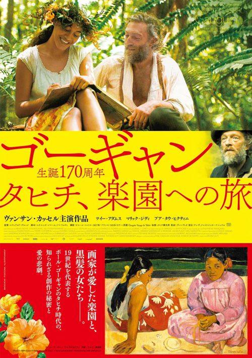 『ゴーギャン タヒチ、楽園への旅』