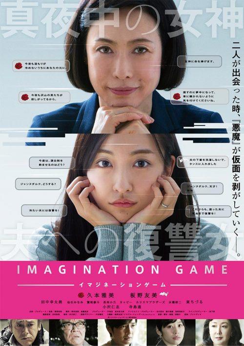 『イマジネーションゲーム』