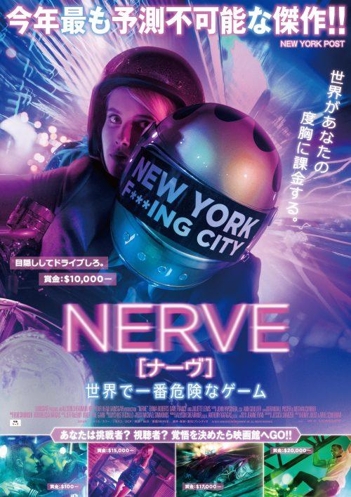 『NERVE/ナーヴ 世界で一番危険なゲーム』