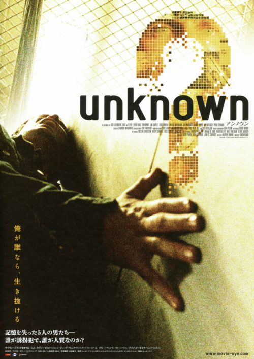 『Unknown アンノウン 』