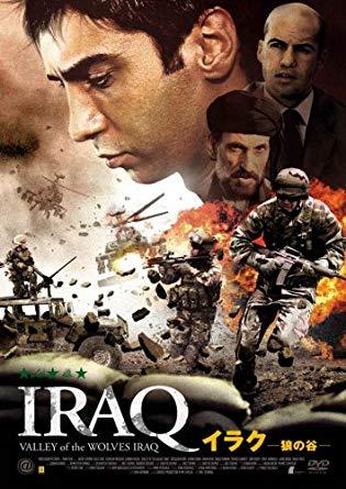 『イラク -狼の谷-』