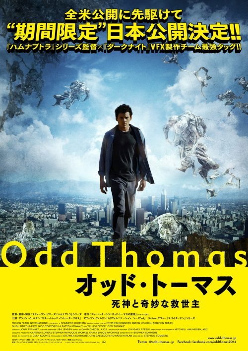 『オッド・トーマス 死神と奇妙な救世主』