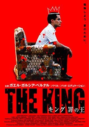 『キング 罪の王 』