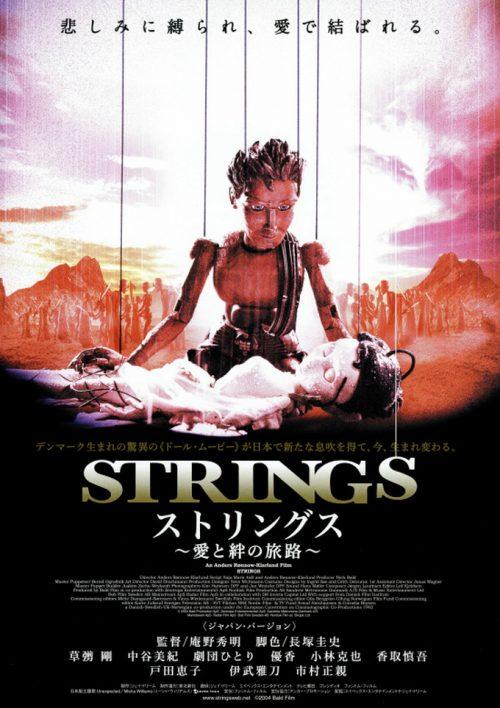 『ストリングス ~愛と絆の旅路~ 』