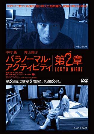『パラノーマル・アクティビティ第2章/TOKYO NIGHT』