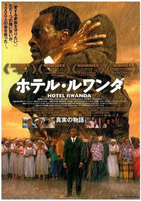 『ホテル・ルワンダ』