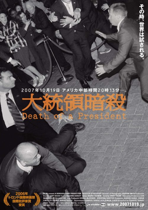 『大統領暗殺』