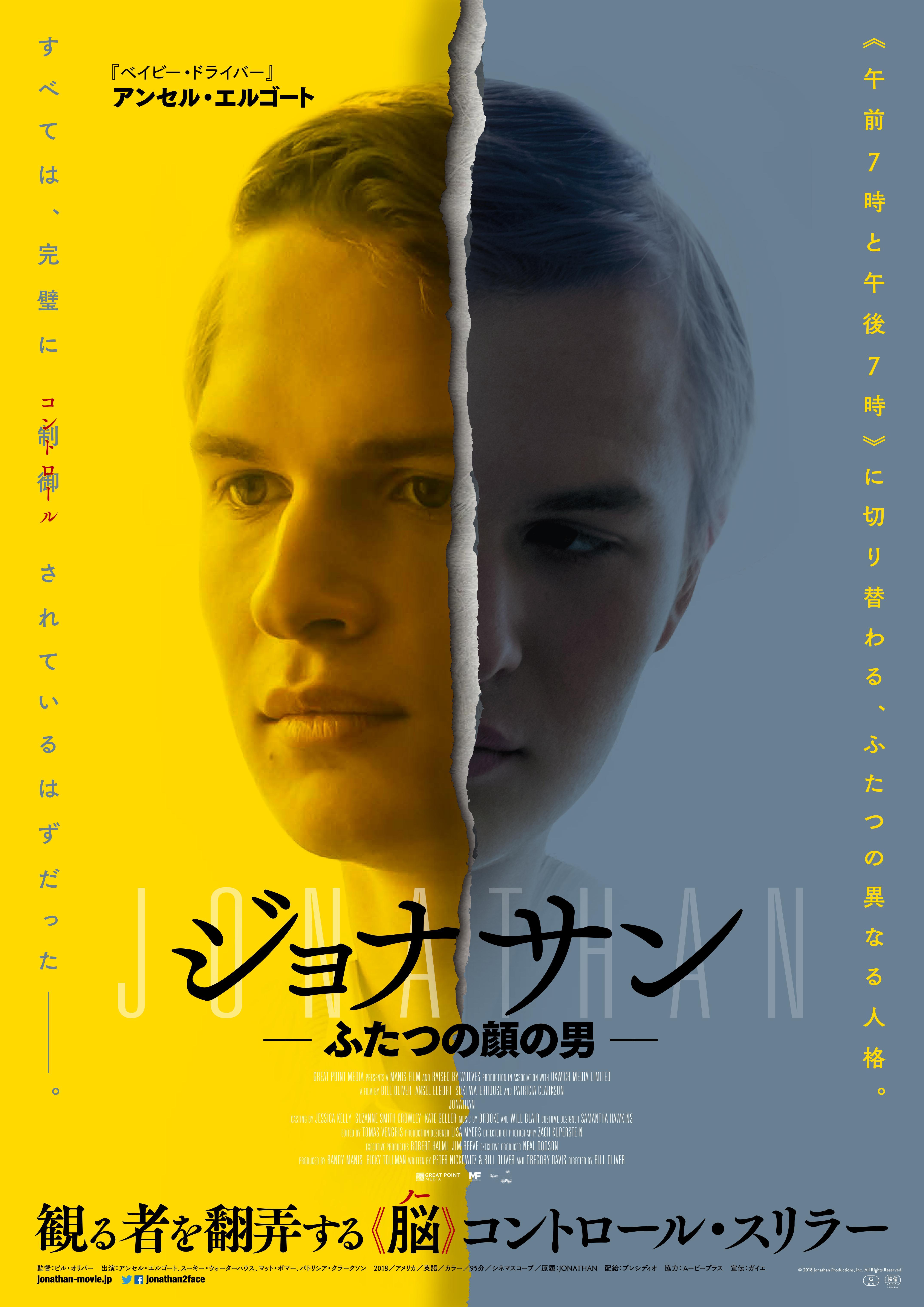 『ジョナサン‐ふたつの顔の男‐』