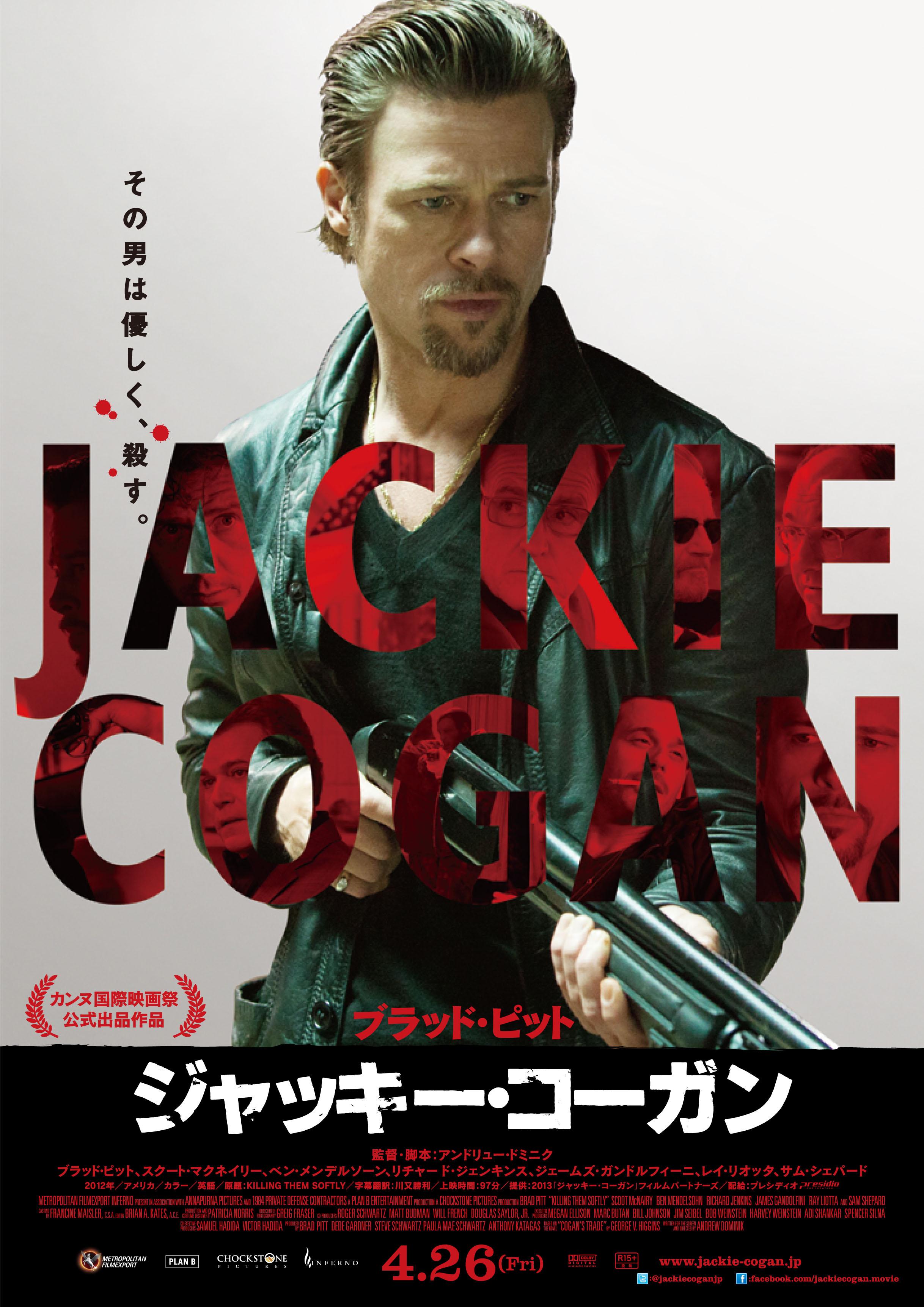 『ジャッキー・コーガン』