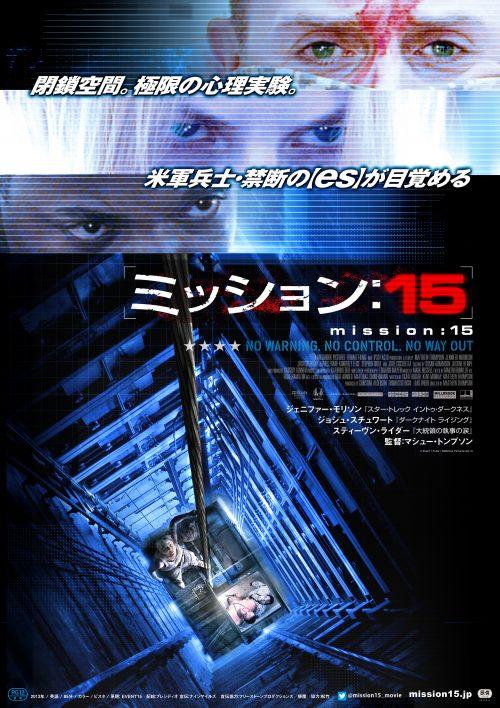 『ミッション:15』