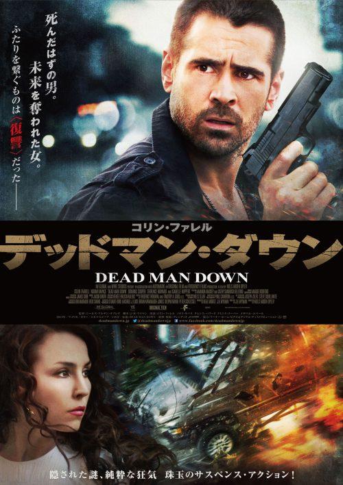 『デッドマン・ダウン』