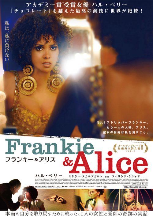 『フランキー&アリス』