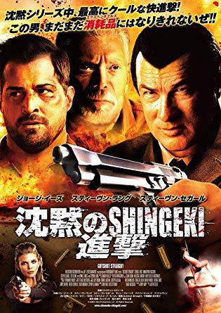 『沈黙のSHINGEKI/進撃』