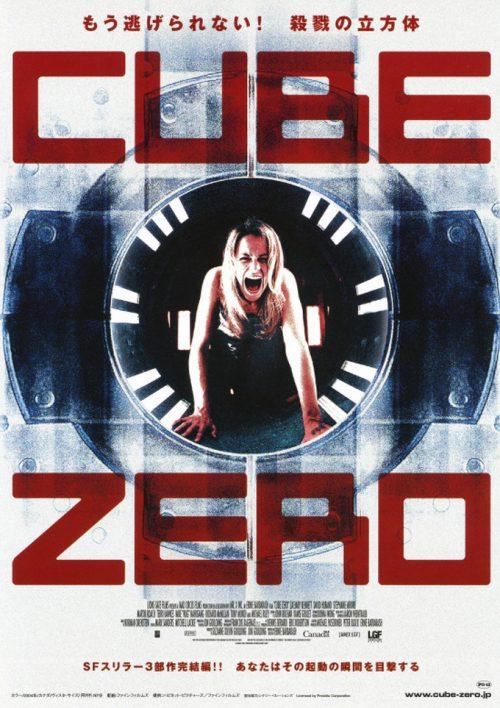 『CUBE ZERO 』