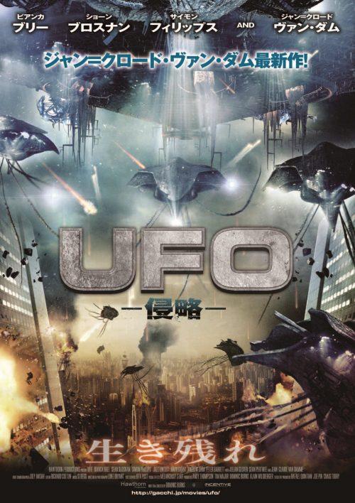 『UFO -侵略-』