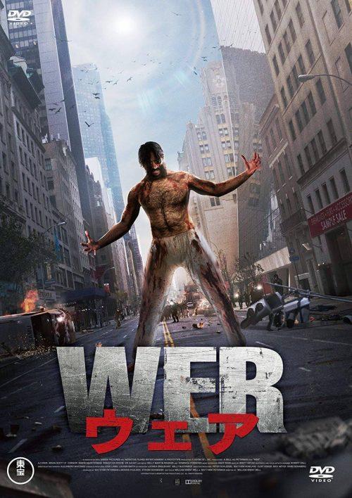 『WER – 破滅 -』