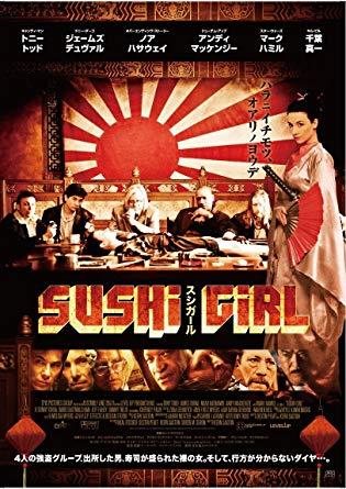 『SUSHI GIRL』